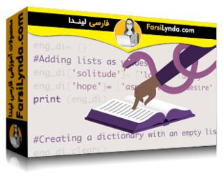 لیندا _ آموزش ساختار داده در پایتون: دیکشنریها (با زیرنویس فارسی AI)