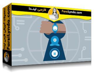 لیندا _ آموزش امنیت IoT (اینترنت اشیاء): مقدمه (با زیرنویس فارسی AI)