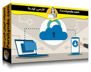 لیندا _ آموزش امنیت سایبری در پردازش ابری (با زیرنویس فارسی AI)