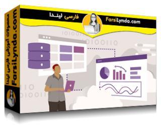 لیندا _ آموزش وب سرویس آمازون AWS) QuickSight) (با زیرنویس فارسی AI)