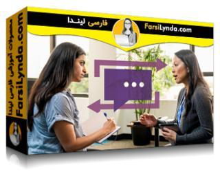 لیندا _ آموزش اینکه چگونه میتوانیم یک مشاور و مربی خوب باشیم (با زیرنویس فارسی AI)