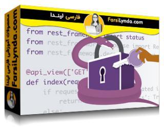 لیندا _ آموزش برنامه نویسی ایمن در پایتون (با زیرنویس فارسی AI)