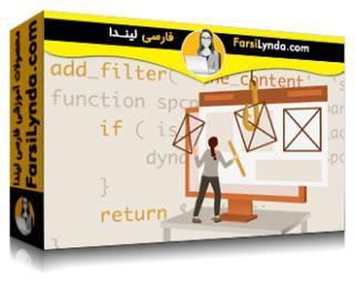 لیندا _ آموزش وردپرس: Action و Filter Hooks (با زیرنویس فارسی AI)