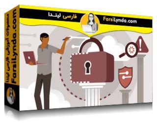 لیندا _ آموزش فریمورک خوب معماری شده AWS: ستون امنیتی (با زیرنویس فارسی AI)