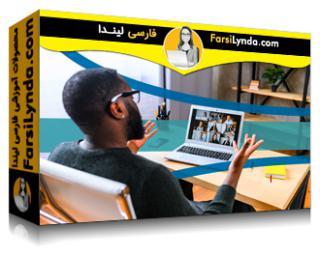 لیندا _ آموزش هدایت پروژههای مدیریت از راه دور و تیمهای مجازی (با زیرنویس فارسی AI)