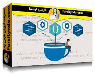 لیندا _ آموزش الگوهای طراحی جاوا: الگوهای ساختاری (با زیرنویس فارسی AI)