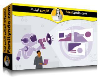 لیندا _ آموزش مبانی تبلیغات برنامه ریزی شده (با زیرنویس فارسی AI)