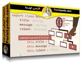 لیندا _ آموزش TypeScript: برنامه نویسی شی گرا (با زیرنویس فارسی AI)