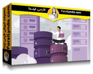 لیندا _ آموزش زیرساخت برای توسعه دهندگان (با زیرنویس فارسی AI)