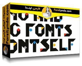 لیندا _ آموزش ایجاد اولین فونت خود با Fontself Maker (با زیرنویس فارسی AI)