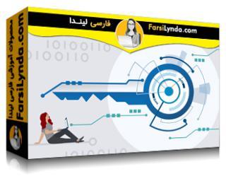لیندا _ آموزش کسب گواهی (CompTIA Security+ (SY0-601 بخش 3: طراحی و پیادهسازی رمزنگاری (با زیرنویس فارسی AI)