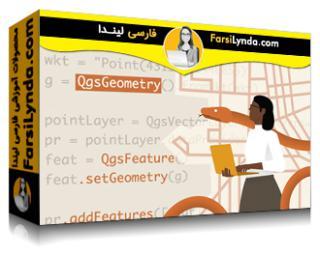 لیندا _ آموزش QGIS و پایتون برای AEC (با زیرنویس فارسی AI)