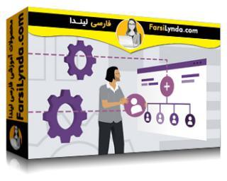 لیندا _ آموزش مایکروسافت تیم برای دارندگان تیم (با زیرنویس فارسی AI)