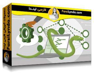لیندا _ آموزش NLP پیشرفته با پایتون برای یادگیری ماشین (با زیرنویس فارسی AI)