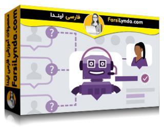 لیندا _ آموزش مایکروسافت Power Virtual Agents (با زیرنویس فارسی AI)