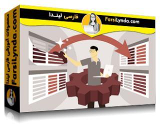 لیندا _ آموزش کسب گواهی (CompTIA Security+ (SY0-601 بخش 4: طراحی و پیادهسازی مدیریت هویت و دسترسی (با زیرنویس فارسی AI)