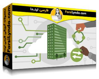لیندا _ آموزش پیکربندی و مدیریت سناریوهای ترکیبی شیرپوینت (با زیرنویس فارسی AI)