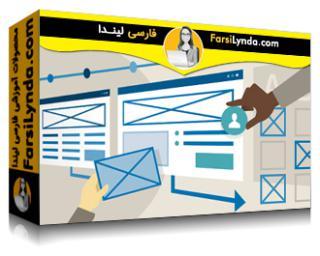 لیندا _ آموزش تجربه کاربری (UX) برای افراد غیر طراح (با زیرنویس فارسی AI)