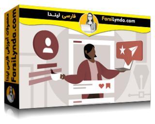 لیندا _ آموزش شبکههای اجتماعی برای طراحان گرافیک (با زیرنویس فارسی AI)