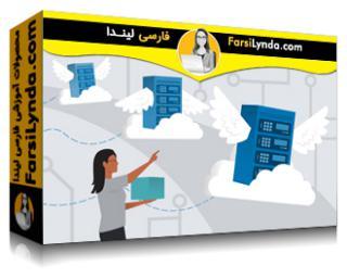 لیندا _ آموزش مدیریت AWS: مهاجرت به ماشینهای مجازی (با زیرنویس فارسی AI)