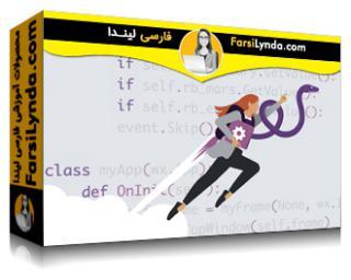 لیندا _ آموزش توسعه سریع برنامه با پایتون (با زیرنویس فارسی AI)
