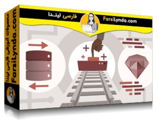 لیندا _ آموزش Ruby on Rails 6: کنترل کنندهها و ویوها (با زیرنویس فارسی AI)