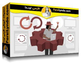 لیندا _ آموزش کسب گواهی (Red Hat Certified Engineer (EX294 بخش 3: مدیریت سیستمها با Ansible (با زیرنویس فارسی AI)