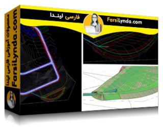 لیندا _ آموزش جامع اتودسک Civil 3D 2021 (با زیرنویس فارسی AI)