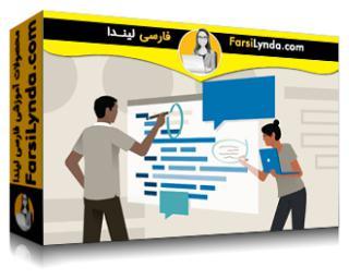 لیندا _ آموزش مبانی برنامه نویسی: انجام بازبینی های کد (با زیرنویس فارسی AI)