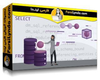 لیندا _ آموزش برنامه ریزی دیتابیس با Transact-SQL (با زیرنویس فارسی AI)