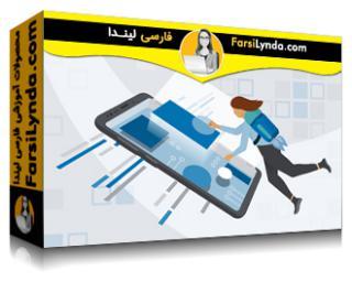 لیندا _ آموزش ساخت یک برنامه اندروید با کتابخانههای Jetpack (با زیرنویس فارسی AI)