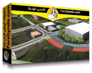 لیندا _ آموزش InfraWorks: بهبود و بهینهسازی جاده ها (با زیرنویس فارسی AI)