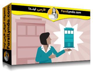 لیندا _ آموزش مبانی بازاریابی: توسعه ارزش پیشنهادی (با زیرنویس فارسی AI)