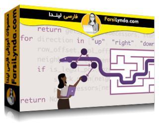 لیندا _ آموزش ساختارها و الگوریتمهای داده در پایتون (با زیرنویس فارسی AI)
