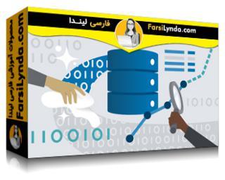 لیندا _ آموزش مبانی علم داده: ارزیابی دادهها برای مدلسازی پیش بینی (با زیرنویس فارسی AI)