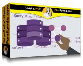 لیندا _ آموزش جامع NET. : کار با LINQ (با زیرنویس فارسی AI)