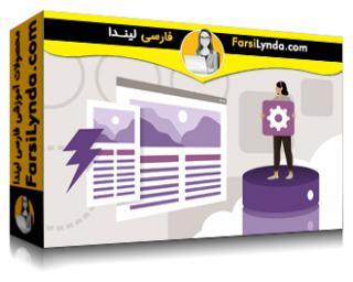 لیندا _ آموزش جامع مایکروسافت Power Apps: فراتر از مبانی (با زیرنویس فارسی AI)