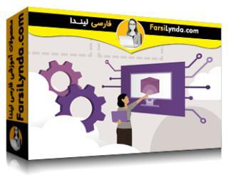 لیندا _ آموزش مدیریت آزور: مدیریت محاسبه منابع و استقرار (با زیرنویس فارسی AI)