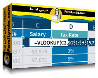 لیندا _ آموزش عمیق توابع جستجو در اکسل (با زیرنویس فارسی AI)