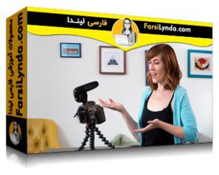 لیندا _ آموزش نحوه فیلمبرداری در خانه (با زیرنویس فارسی AI)