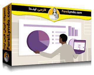 لیندا _ آموزش ارائههای مبتنی بر داده با اکسل و پاورپوینت (365/2019) (با زیرنویس فارسی AI)