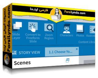 لیندا _ آموزش Articulate Storyline 360: آموزش الکتروبیکی پیشرفته (با زیرنویس فارسی AI)
