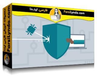 لیندا _ آموزش کسب گواهی (Microsoft Azure Security Technologies Security (AZ-500  بخش 3: مدیریت عملیات امنیتی (با زیرنویس فارسی AI)