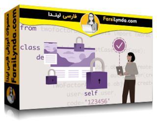 لیندا _ آموزش تامین امنیت برنامههای جانگو (با زیرنویس فارسی AI)