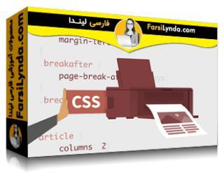 لیندا _ آموزش CSS: چاپ استایل شیت ها (با زیرنویس فارسی AI)