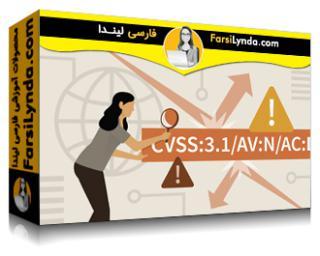 لیندا _ آموزش مدیریت آسیب پذیری: ارزیابی خطرات با CVSS v3.1 (با زیرنویس فارسی AI)