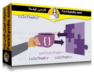 لیندا _ آموزش الگوهای طراحی جاوا بخش 1: رفتاری (با زیرنویس فارسی AI)