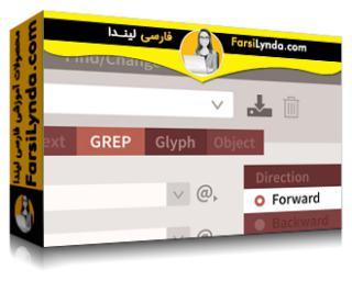 لیندا _ آموزش مقدمهای بر GREP در ایندیزاین (با زیرنویس فارسی AI)