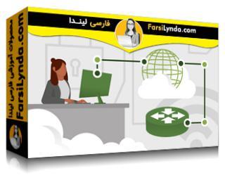 لیندا _ آموزش کسب گواهی سیسکو (CCNP ENARSI (300-410 بخش 2: فناوری VPN