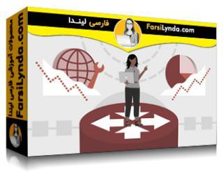 لیندا _ آموزش کسب گواهی سیسکو (CCNP ENARSI (300-410 بخش 4: سرویس های زیرساخت (با زیرنویس فارسی AI)